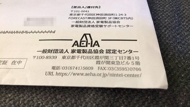 家電製品アドバイザーの認定証が配送で届いた封筒画像