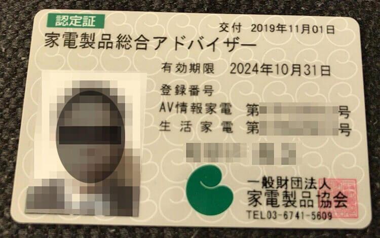 家電製品総合アドバイザー認定証カード