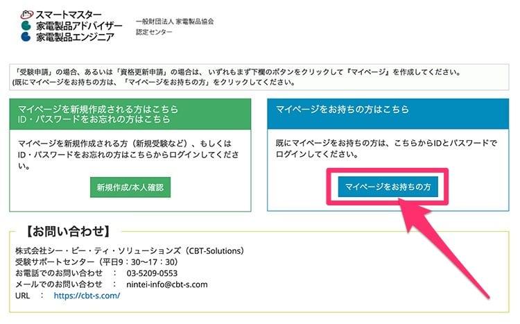 家電製品アドバイザーのマイページへの入口画面