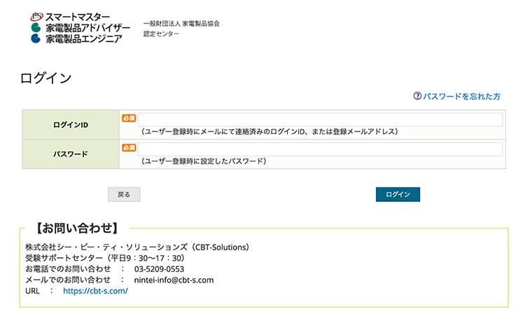 家電製品アドバイザーのホームページのマイページへのログイン画面