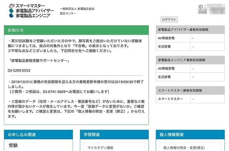 家電製品アドバイザーのマイページのトップページ画面