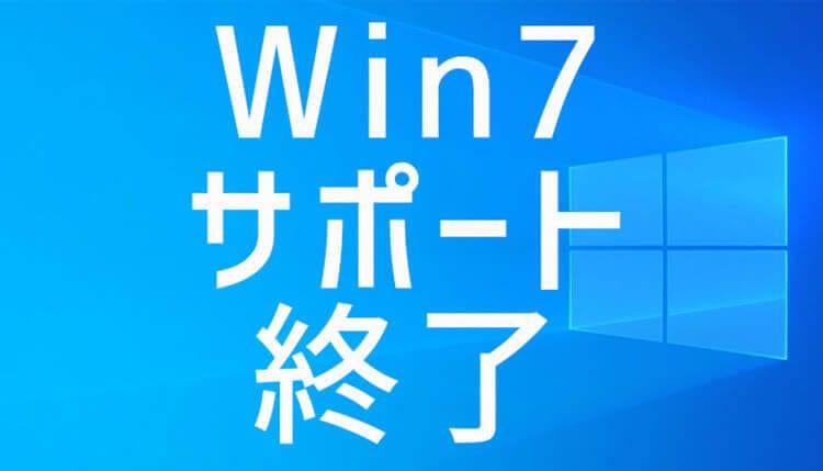 Windows7サポート終了!私のパソコンどうすれば?問題をばっちり解決!