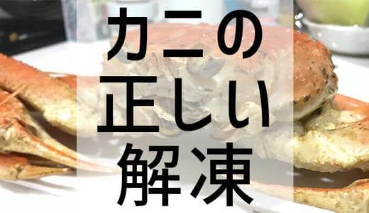 冷凍ズワイガニ 失敗しない&美味しく食べる正しい解凍方法【NG・失敗事例あり】