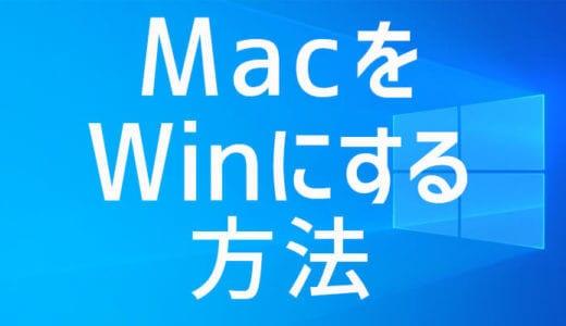 MacをWindowsパソコンとして使うための3つの方法<もっとも代表的で有名>