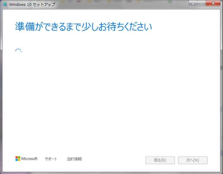 Windows10無償アップデートプログラムのライセンス条項に同意してから出てきた準備画面