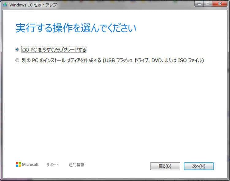 Windows10無償アップデートプログラムの実行画面:アップグレードかインストールメディアかの選択