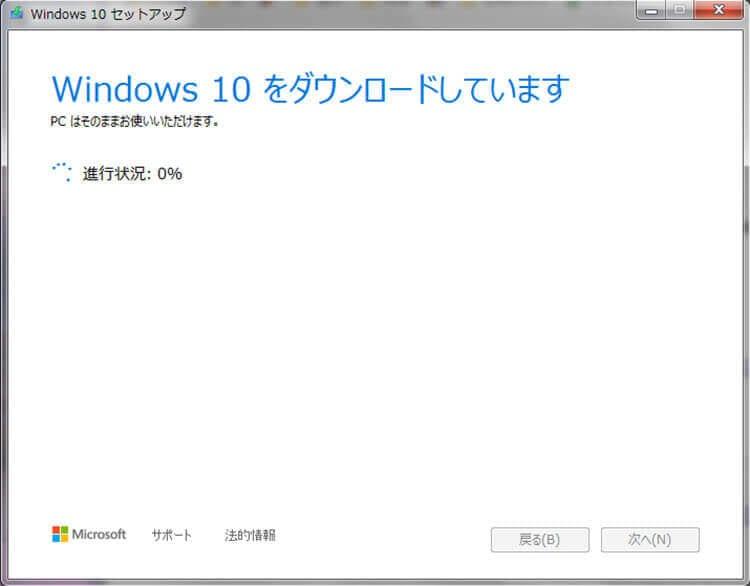 Windows10無償アップデートプログラムの実行画面:Windows10のダウンロード画面