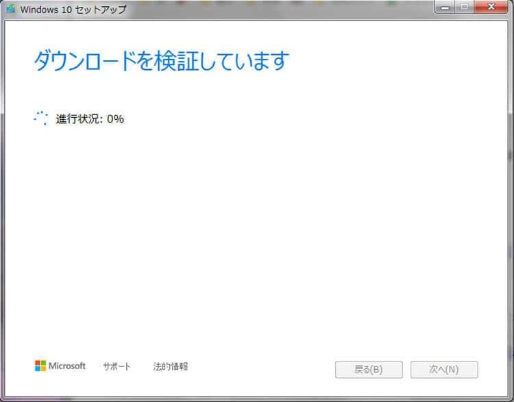 Windows10無償アップデートプログラムの実行画面:検証画面
