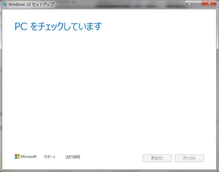 Windows10無償アップデートプログラムの実行画面:PCをチェックしています