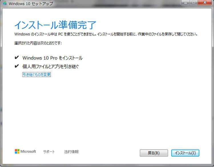 Windows10無償アップデートプログラムの実行画面:インストール準備完了