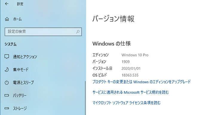 Windows10無償アップデートした後のバージョン確認