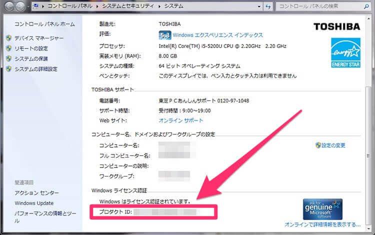 OSのプロダクトIDが記載されている場所