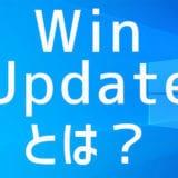Windows自動アップデートって何?Macユーザーが素人目線でお答えしますw