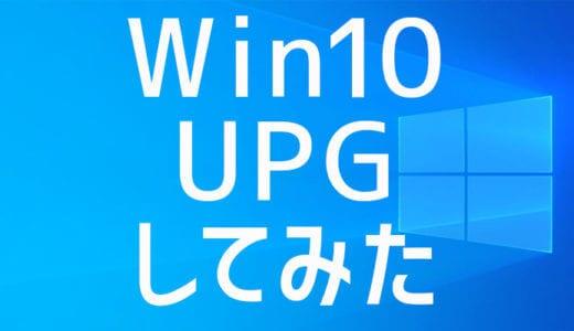 【体験談】Windows 10への無償アップグレードをWindows7パソコンでやってみた!