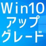 Windows10無償アップグレードは終了してない!まだ間に合う旧OS対策