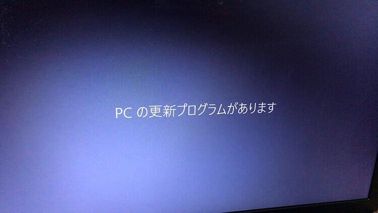 Windows10無償アップグレードのインストール画面:PCの更新プログラムがあります