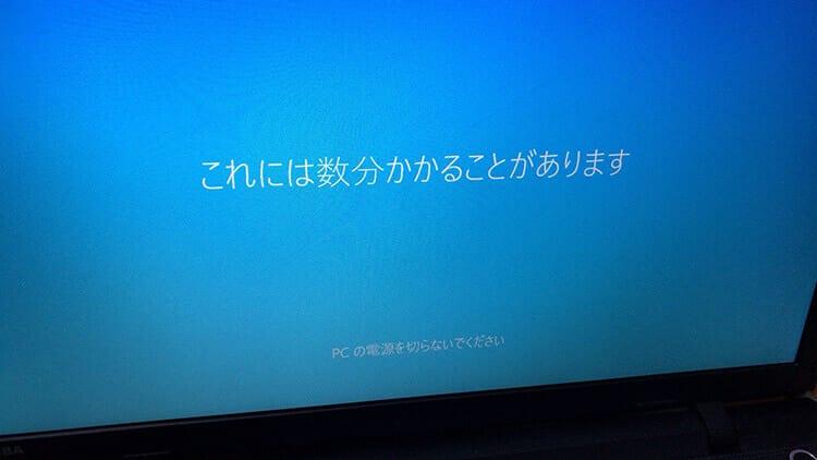 Windows10無償アップグレードのインストール画面:これには数分かかることがあります