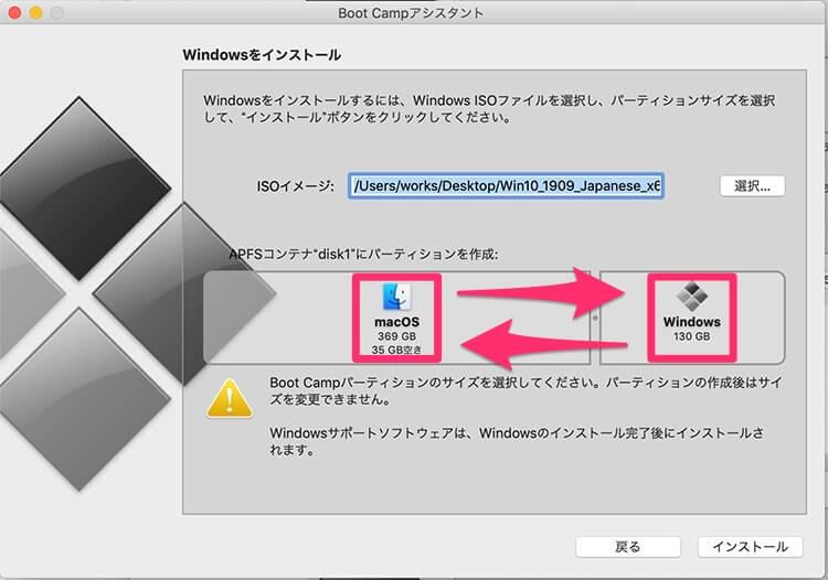 BootcampアシスタントのISOイメージ選択部分