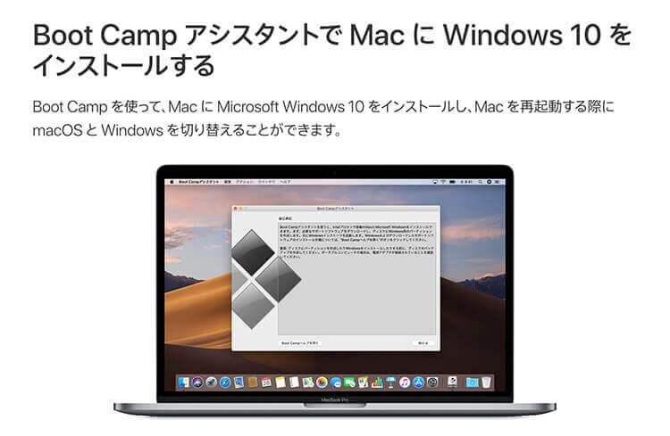 BootcampアシスタントでMacにWindows10をインストールするイメージ画像