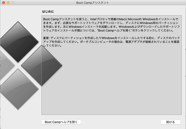 Bootcampアシスタントを起動直後のポップアップ画面