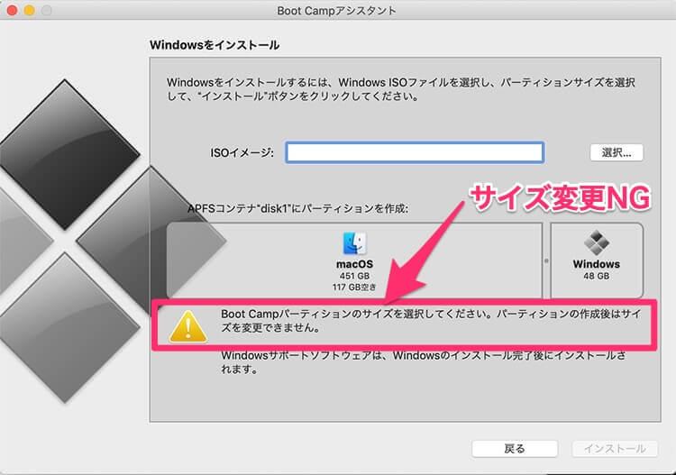 Bootcampアシスタントポップアップ画面③サイズ変更ができないイメージ画像