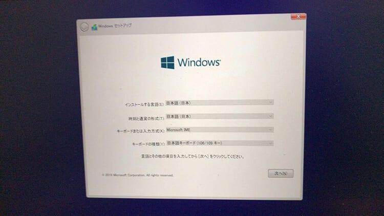 BootCamp-Windows10インストール画面03