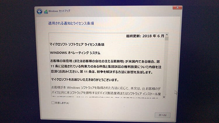 BootCamp-Windows10インストール画面06