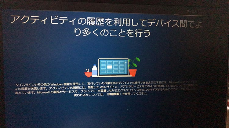 BootCamp-Windows10インストール画面18