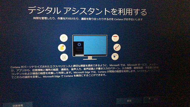 BootCamp-Windows10インストール画面21