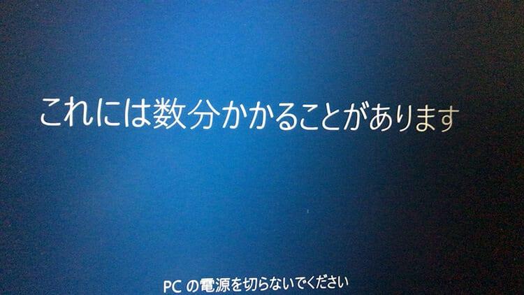 BootCamp-Windows10インストール画面25