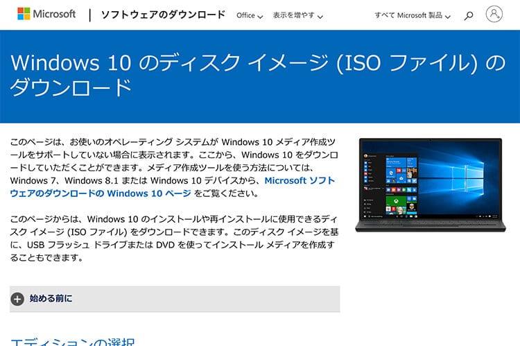 BootcampするためにWindows10のディスクイメージ (ISOファイル) のダウンロードするMicrosoft公式ページ
