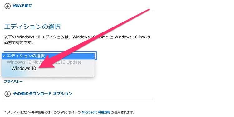 BootcampするためのWindows10のディスクイメージ (ISOファイル) ダウンロードページ①