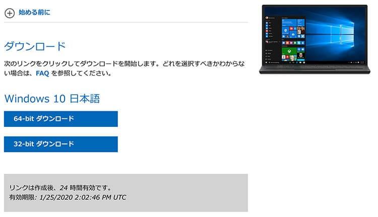 BootcampするためのWindows10のディスクイメージ (ISOファイル) ダウンロードページ③