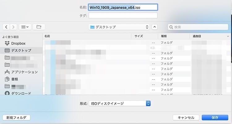 BootcampするためのWindows10のディスクイメージ (ISOファイル) ダウンロードページ④