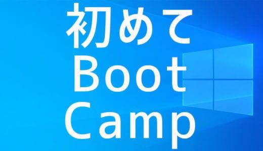 【初体験】Boot CampでMacにWindows10をインストール!全行程を詳細公開しますw