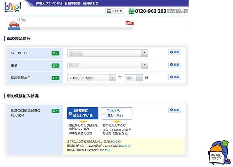 保険スクエアbang! 自動車保険の登録ページ01