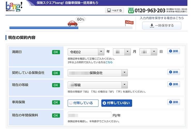 保険スクエアbang! 自動車保険の登録ページ05