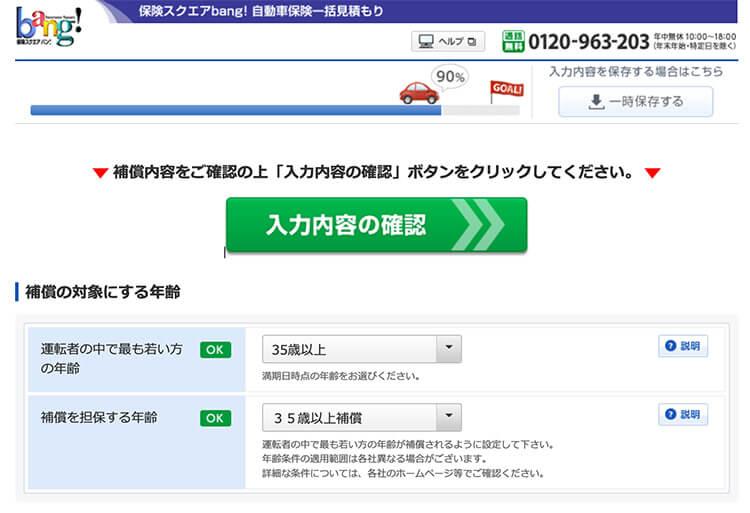 保険スクエアbang! 自動車保険の登録ページ09