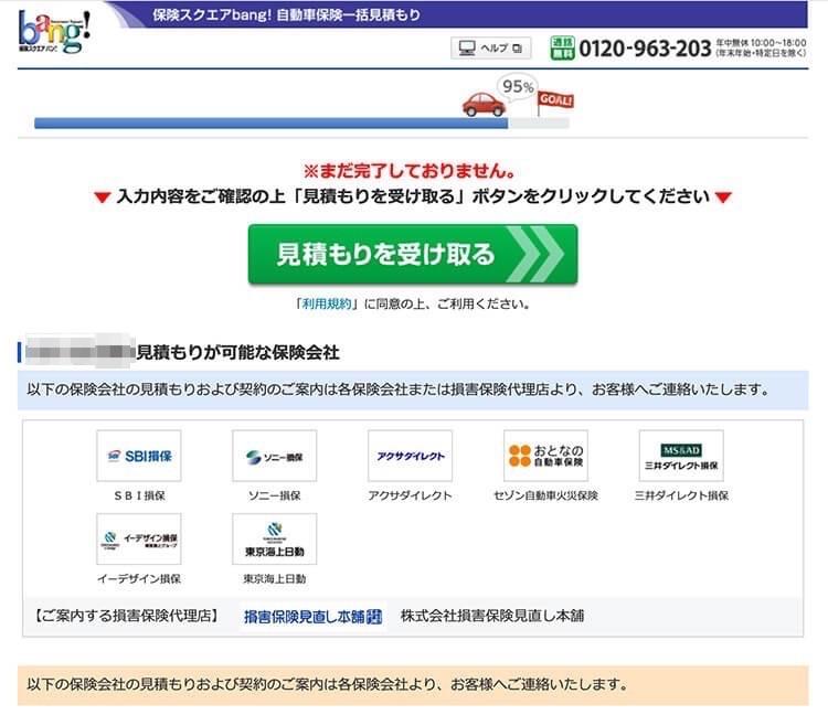 保険スクエアbang! 自動車保険の登録ページ012