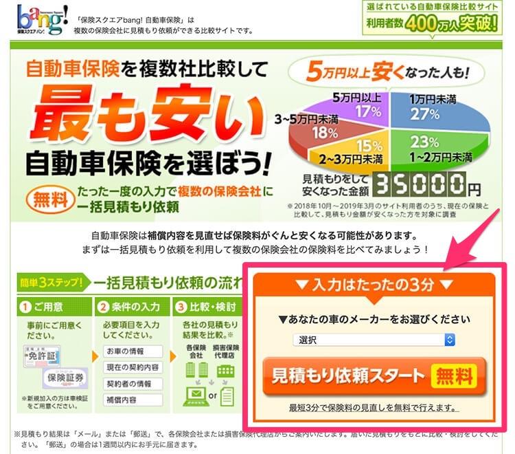 保険スクエアbang! 自動車保険のトップページ画像