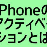 【解説】iPhoneのアクティベーションとそのロック・解除の意味を理解しよう