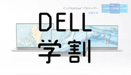 【パソコンの選び方】DELL社製ノートPCを学割で買ってみた!