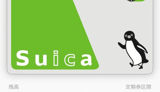 モバイルSuica定期券の解約&払い戻し方法<iPhone体験レビュー>