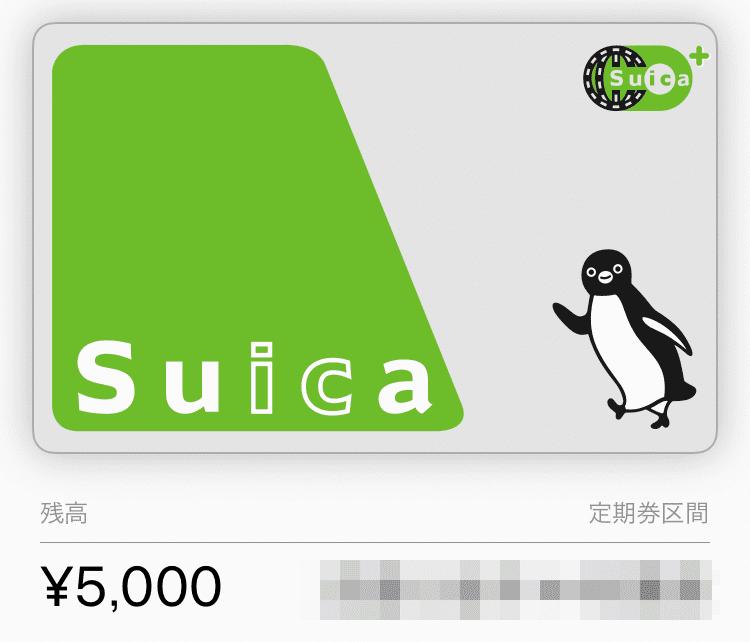 モバイルSuica定期券の払い戻し方法がわからない!?これでいいの?助けてJR東日本さま〜
