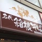 最高に美味い冷やしたぬき蕎麦を食べたいならJR秋葉原駅 昭和通り改札すぐの「箱根そば」へ行ってみて!