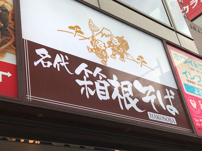 秋葉原で美味い冷やしたぬきそばを食べたいなら昭和通り改札すぐの「箱根そば」へ行ってみて!
