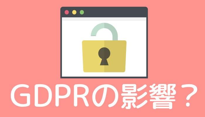 WordPressの管理画面に出てくる「Akismet とプライバシーについて」をなんとかしてくれ〜【Web担当が知るべきGDPR対策】