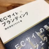 ECサイトのブランディングを見直すことで、課題や問題点を解決していこうとする本