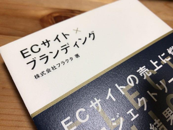 ECサイト×ブランディング(本の表紙)