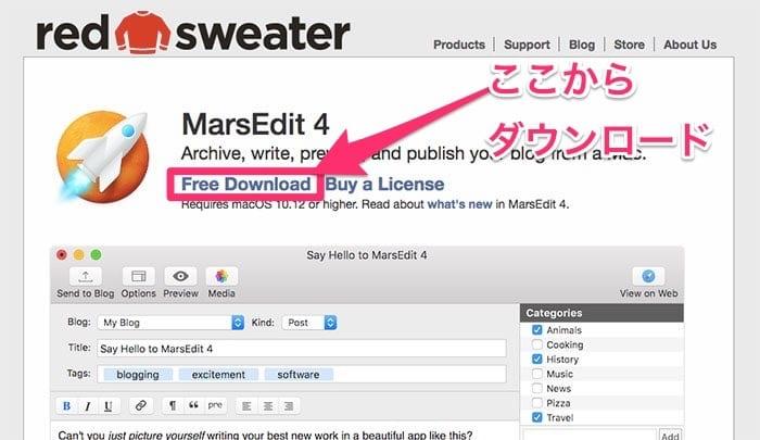 Marsedit4 ダウンロードページ画面